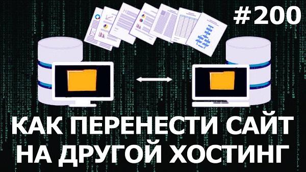 Как перенести сайт? Тонкости переезда на новый хостинг, домен, движок