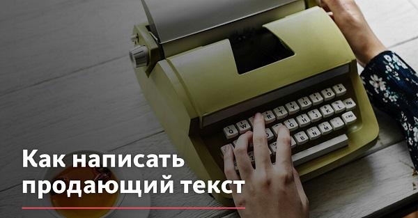 Продающий текст на сайт Вы легко напишете сами!