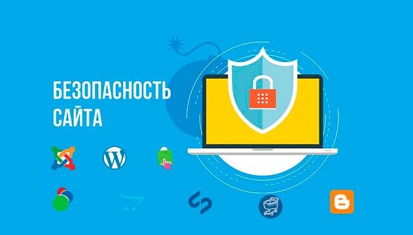 Безопасность сайта. Против взлома есть приемы!