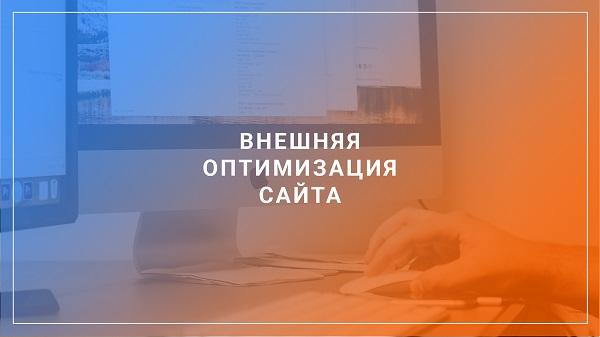 Основы внешней оптимизации: ссылки, каталоги и упоминания сайта.