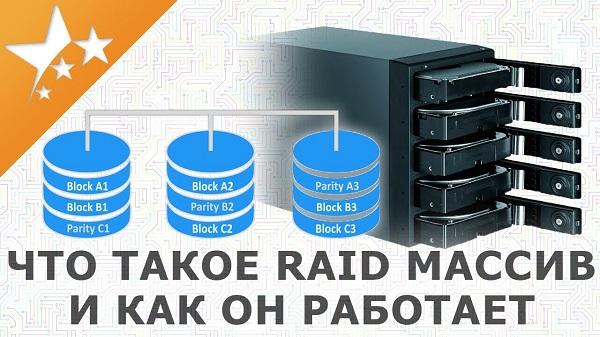 Что такое RAID массивы и как с пользой использовать своё хранилище данных?